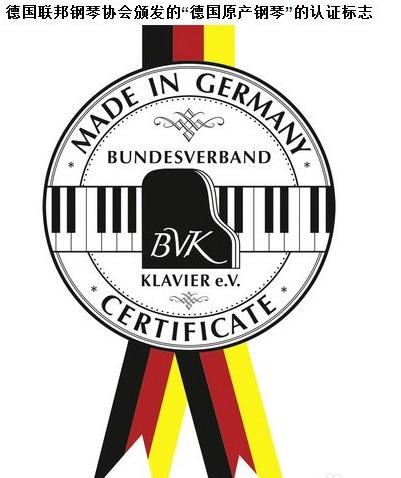 如何分辨山寨和真正的德国品牌钢琴