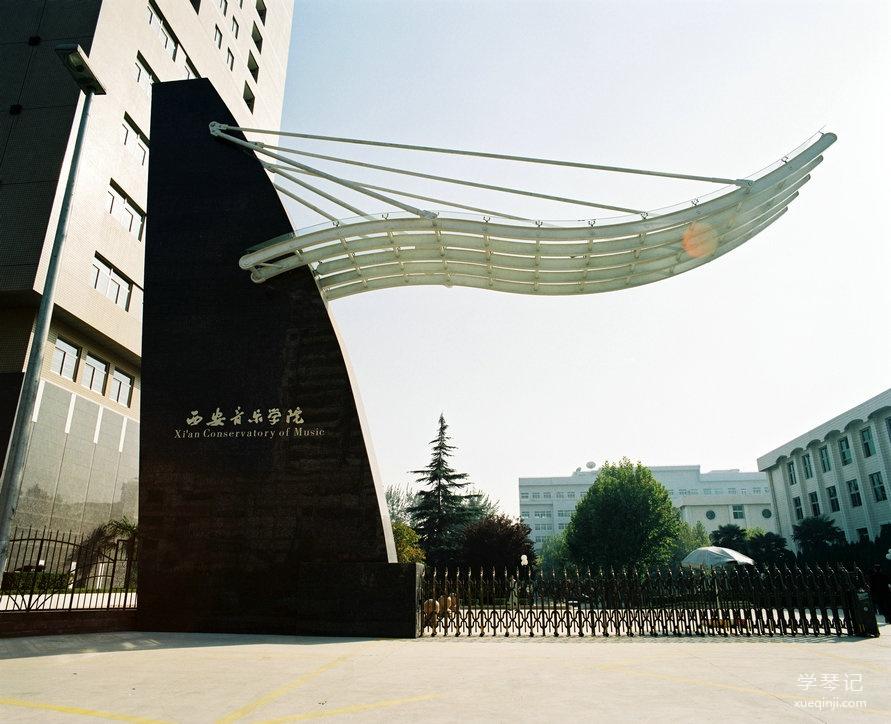 西安音乐学院培训中心