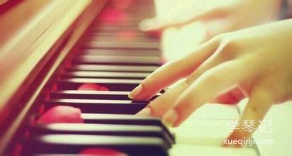 成人学钢琴