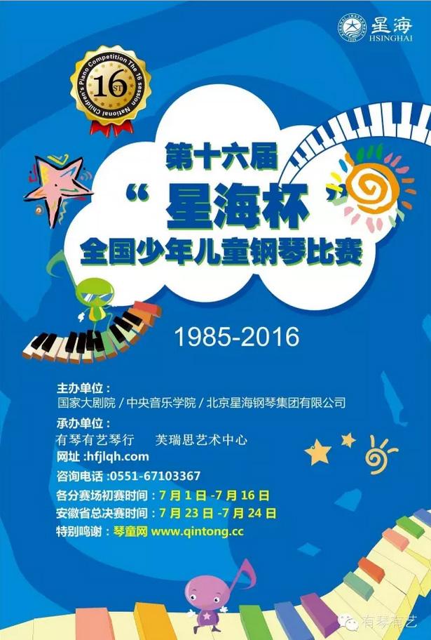 """第十六届""""星海杯""""全国少儿钢琴大赛安徽赛区开始报名了!"""