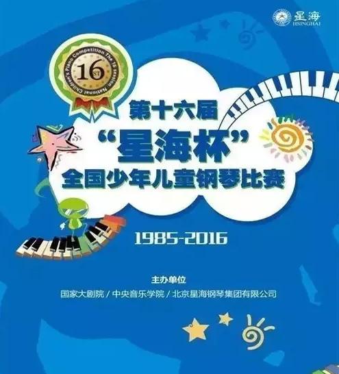 2016第十六届星海杯青岛赛区比赛
