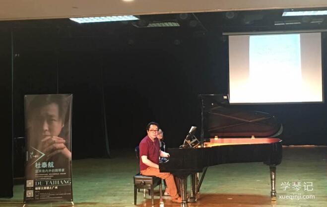"""""""钢琴魔术师""""杜泰航教授分享音乐教学体验"""