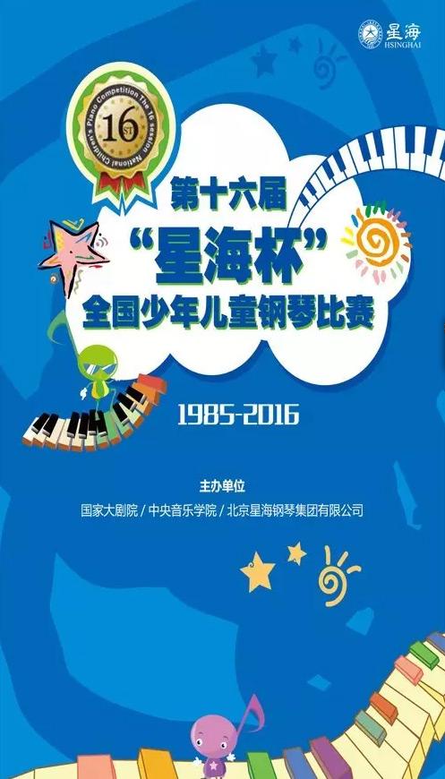 2016第十六届星海杯全国少儿钢琴选拔赛简章