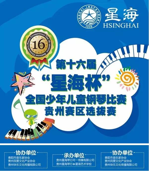 """2016年第十六届""""星海杯""""全国少年儿童钢琴比赛贵州赛区报名"""