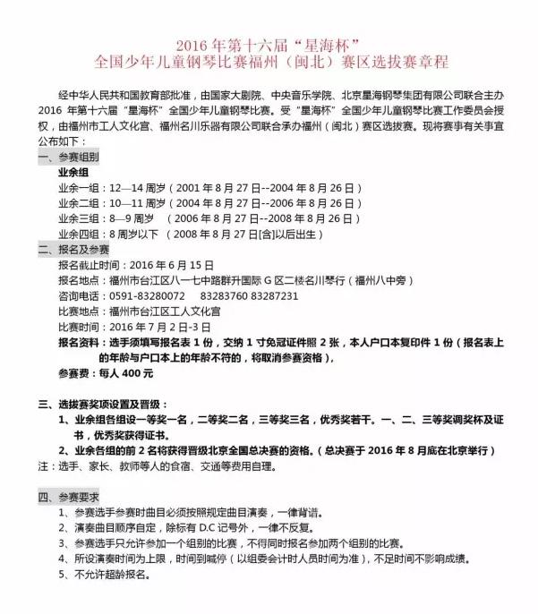 """2016年第十六届""""星海杯""""全国少儿钢琴比赛福建闽北(福州)赛区选拔赛章程"""