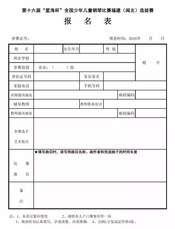 """2016年第十六届""""星海杯""""全国少儿钢琴比赛福建闽北(福州)赛区选拔赛报名表"""