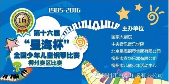"""2016年第十六届""""星海杯""""全国少年儿童钢琴比赛柳州赛区比赛"""