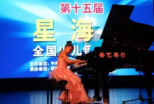 """2016第十六届""""星海杯""""全国少年儿童钢琴比赛威海分赛区"""