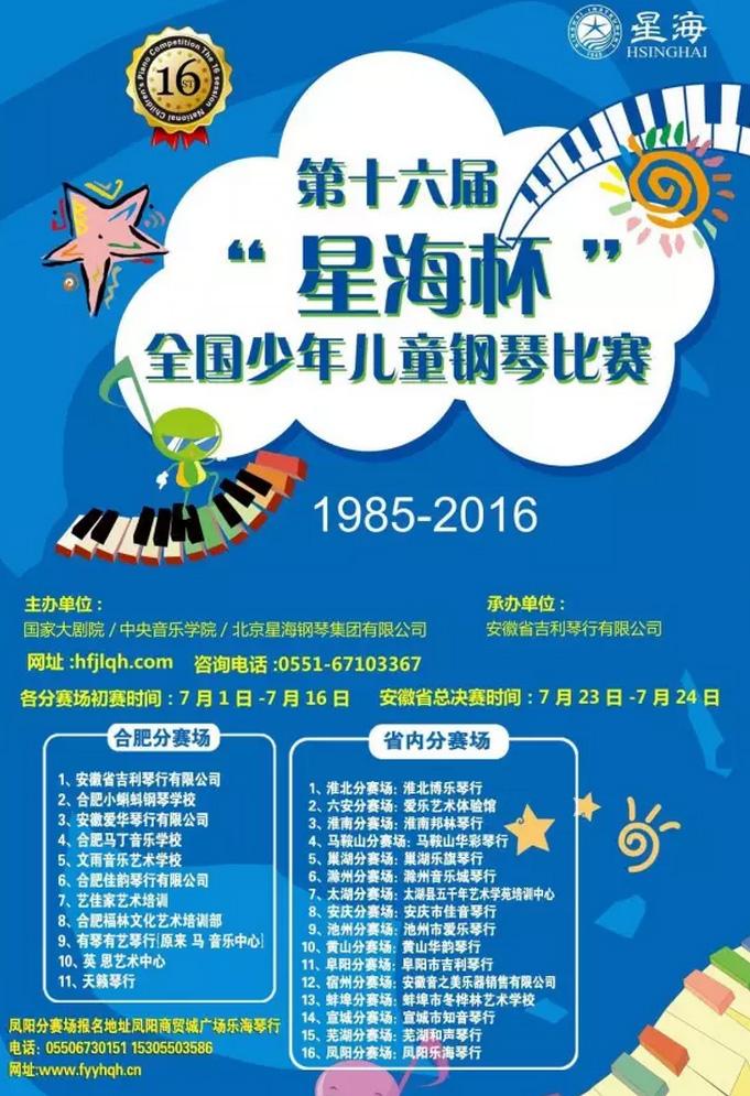 2016第十六届星海杯全国少年儿童钢琴比赛安徽凤阳分赛场正在报名中