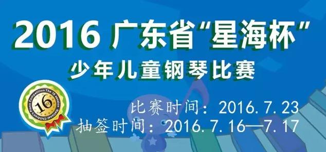 """2016广东省""""星海杯""""少年儿童钢琴比赛,现正接受报名!"""