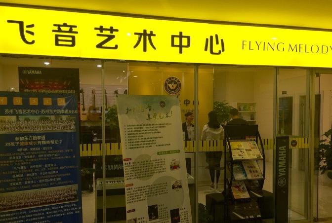 苏州飞音艺术中心
