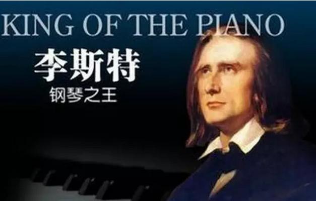 """李斯特何以被称为""""钢琴之王""""?"""