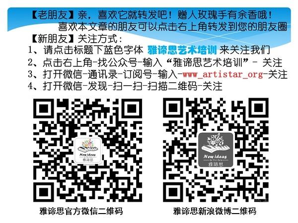 雅谛思艺术培训 (北京)