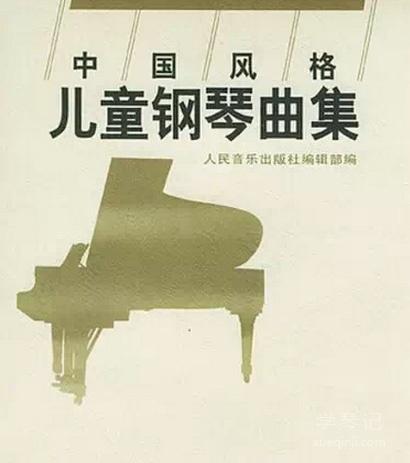 中国风格《儿童钢琴曲选》