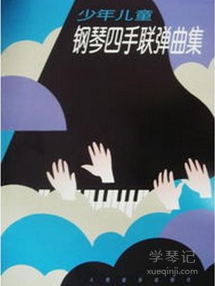 钢琴四手联弹曲集