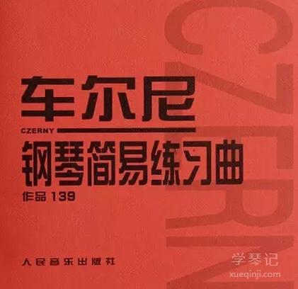 车尔尼《钢琴简易练习曲》139