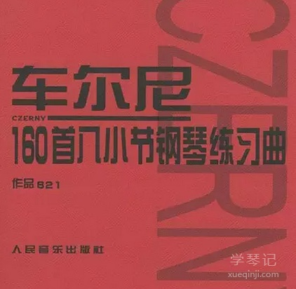 车尔尼《160首八小节钢琴练习曲》