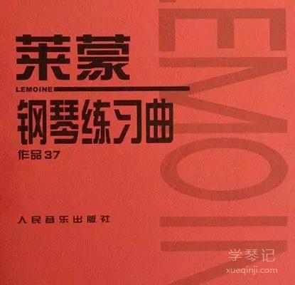 """莱蒙《钢琴练习曲》37(又译为""""勒穆瓦纳"""")"""