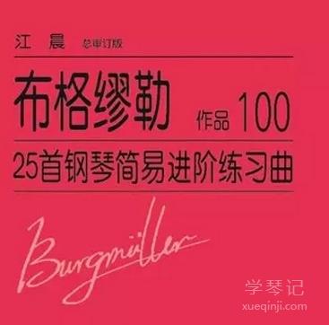 布格缪勒《简易练习曲25首》100