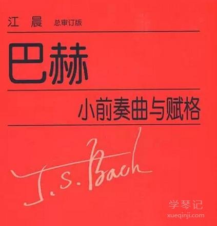 巴赫小前奏曲与赋格曲