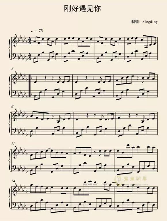 《 刚好遇见你》钢琴谱