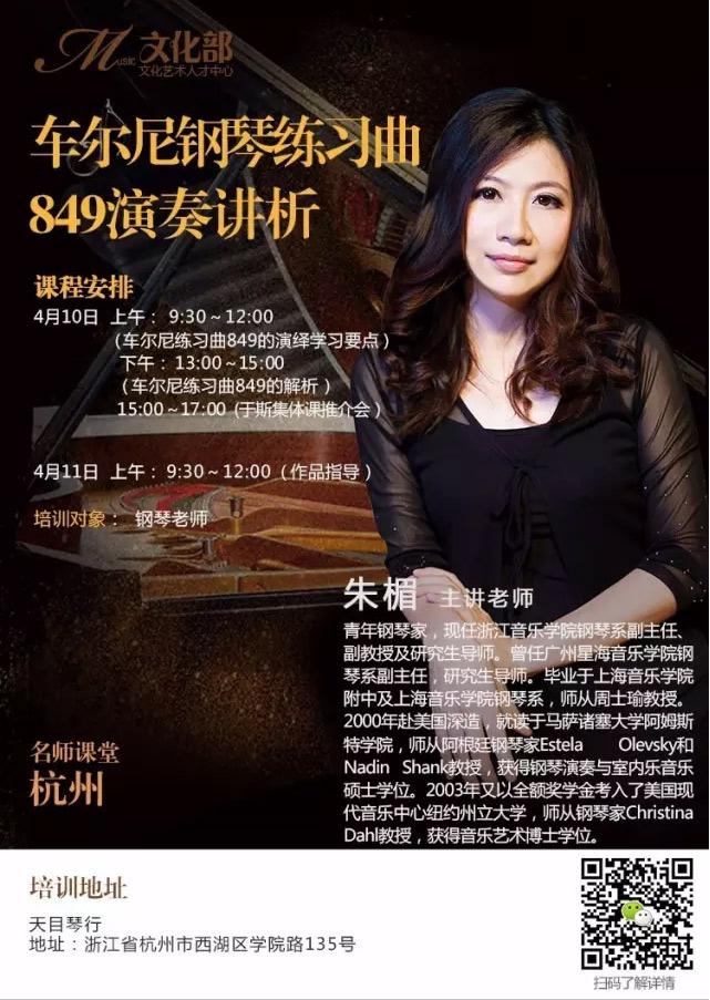朱楣教授将在杭州站主讲课程《车尔尼钢琴练习曲849演奏讲析》。