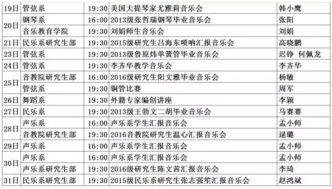 2017年西安音乐学院五月音乐会时间表