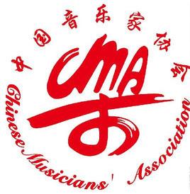 中国音乐家协会2017年暑假音乐考级