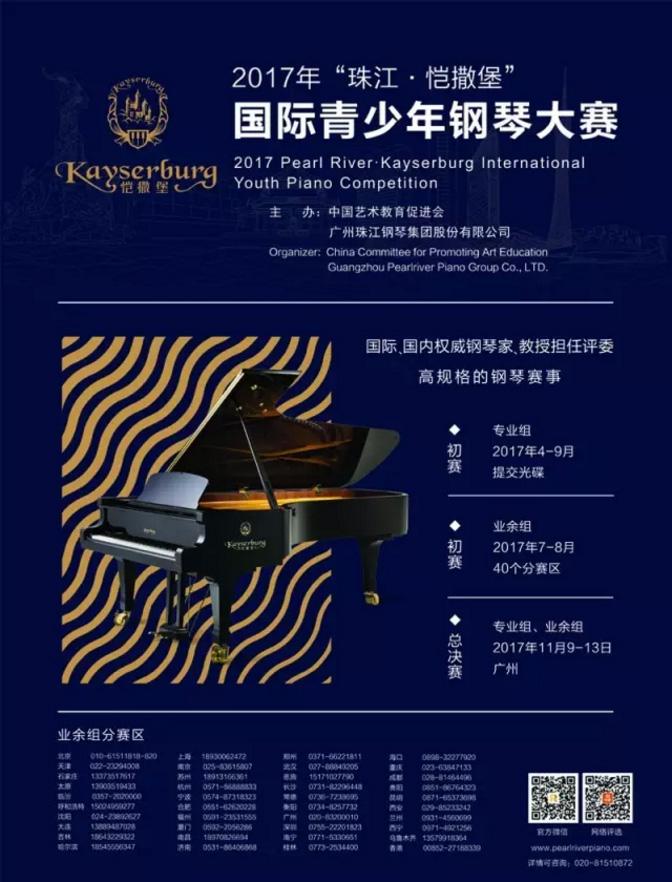 """2017年""""珠江·恺撒堡""""国际青少年钢琴大赛全国总决赛章程"""