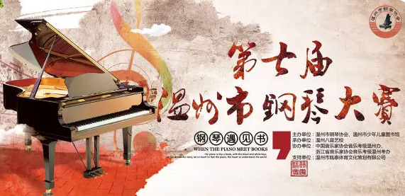 第七届温州市钢琴大赛报名截止进入倒计时!23号前赶紧上传演奏视频,错过又要等一年!