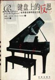 《键盘上的反思----世界著名钢琴家谈艺录》