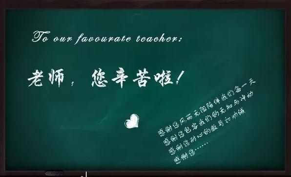 教师节,祝老师节日快乐!
