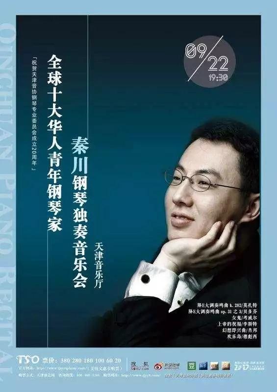 全球十大华人青年钢琴家——秦川钢琴独奏音乐会!