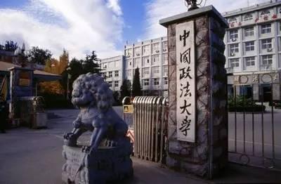 中国政法大学2017高水平艺术团招生简章