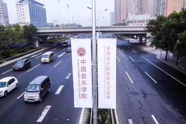 中国音乐学院领教育新风尚 全球音乐教育联盟成立