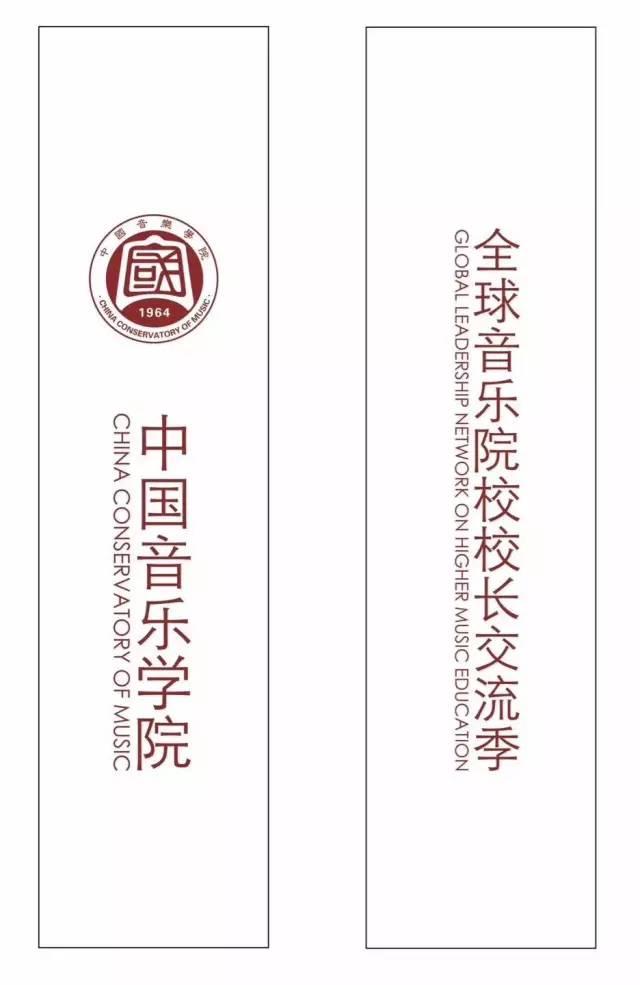 中国音乐学院 全球音乐院校校长交流季