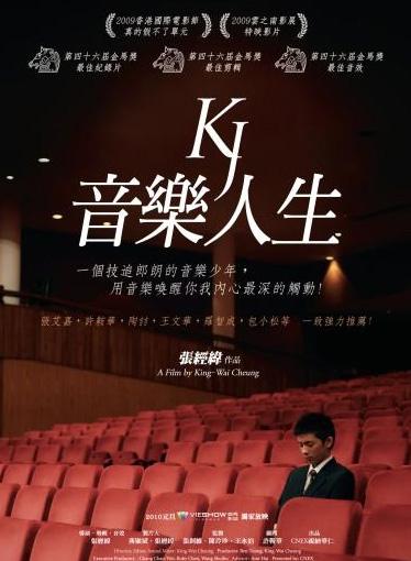 音乐人生 KJ:Music and Life (香港)