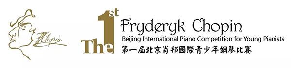 第一届北京肖邦国际青少年钢琴比赛