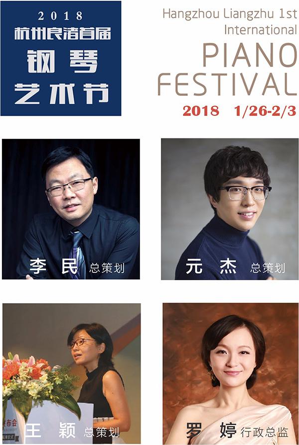 2018首届杭州良渚钢琴艺术节