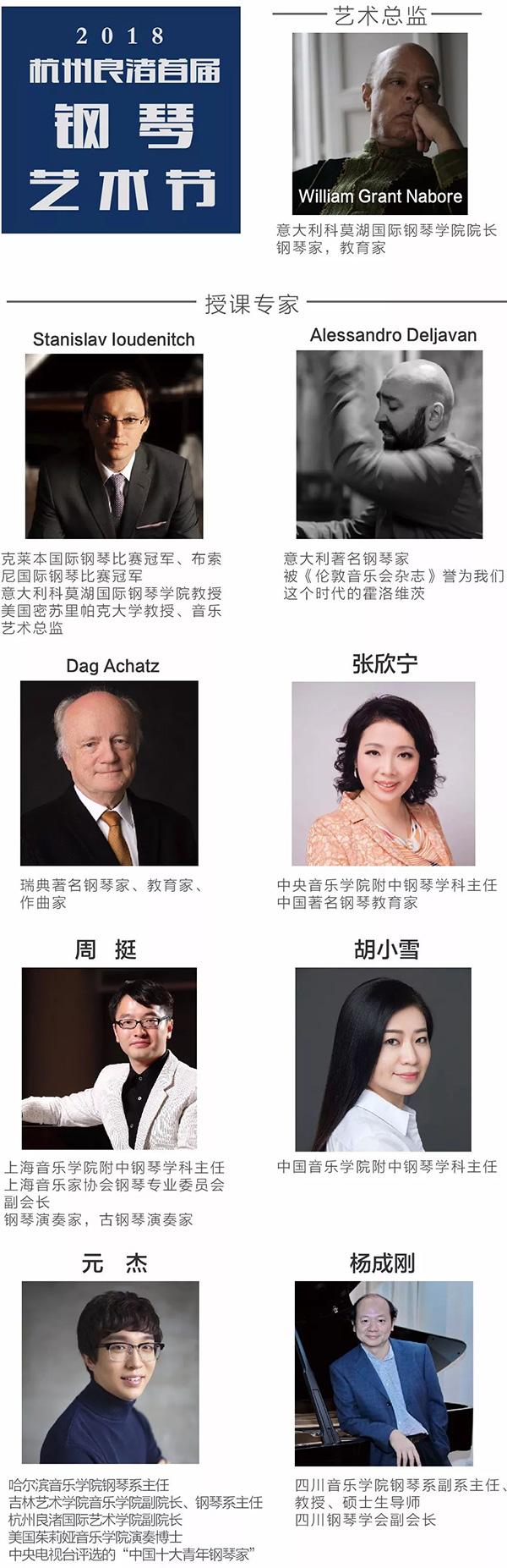 2018首届杭州良渚钢琴艺术节授课专家