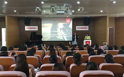 2017优异的标志ABRSM英皇教师研讨会西安举办