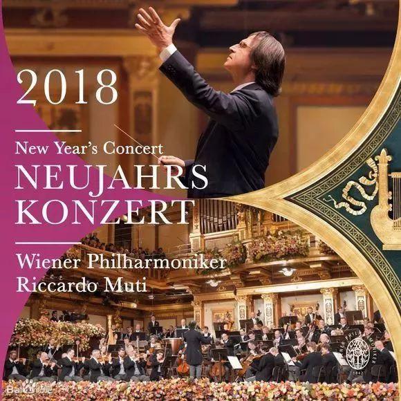 2018维也纳新年音乐会