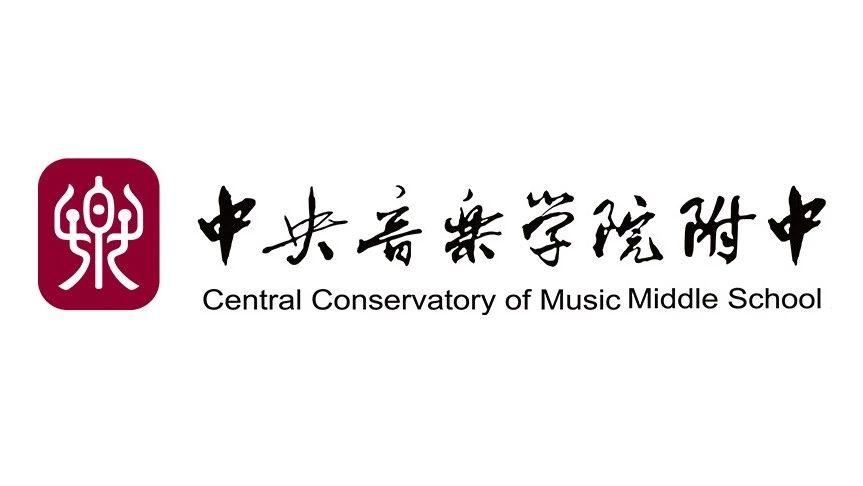 中央音乐学院附中钢琴专业
