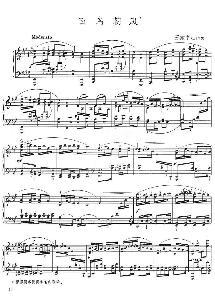 《百鸟朝凤》钢琴谱01