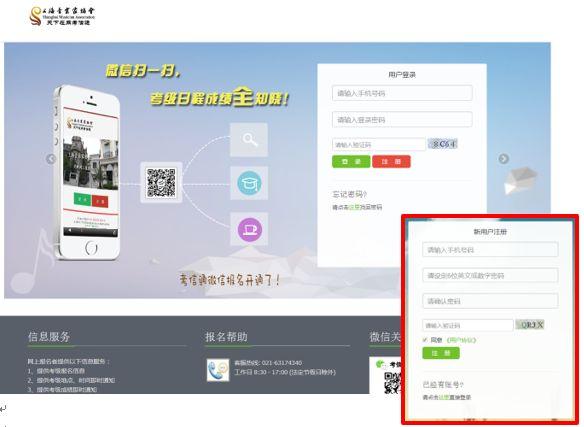 2018年上海音乐家协会钢琴考级网上报名