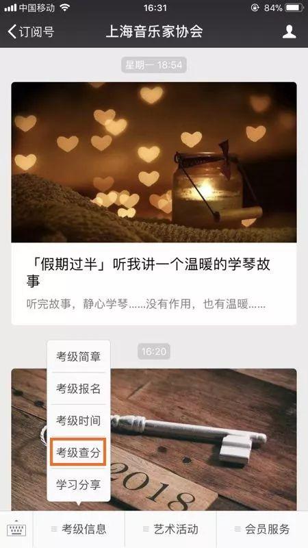 上海音协钢琴考级补考查分
