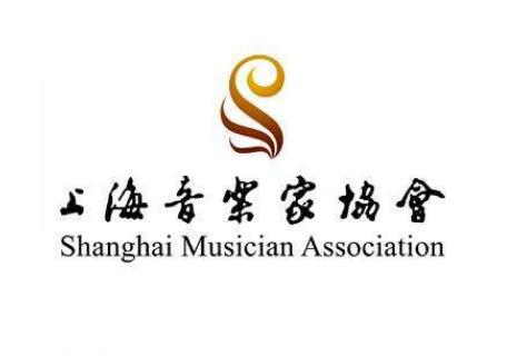 2018年上海音乐家协会钢琴考级