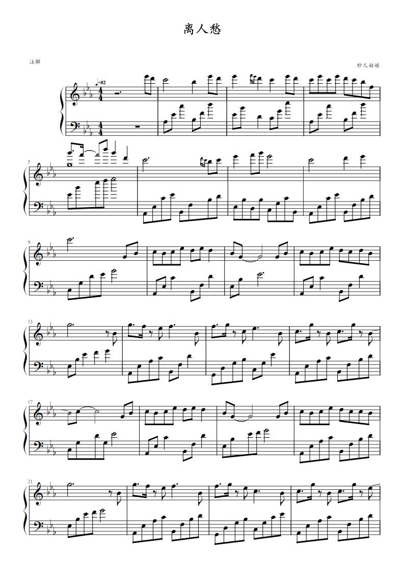 抖音《离人愁》钢琴谱