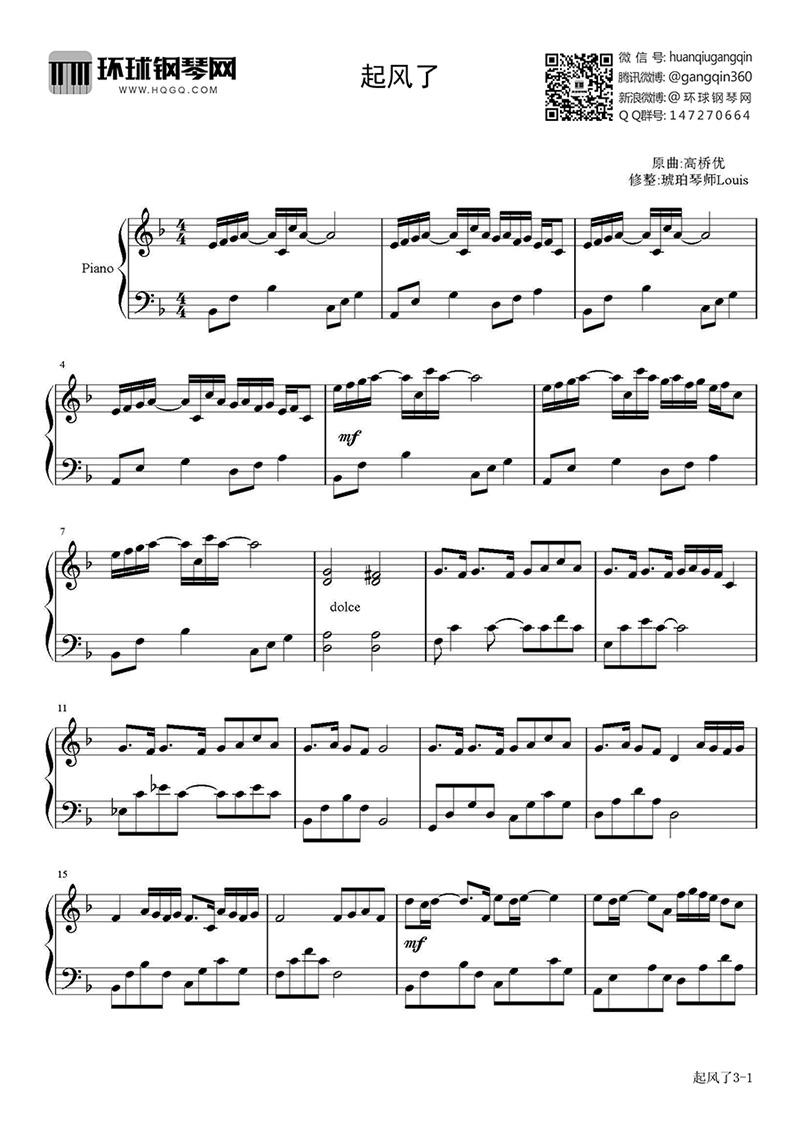 抖音超火神曲《起风了》钢琴谱