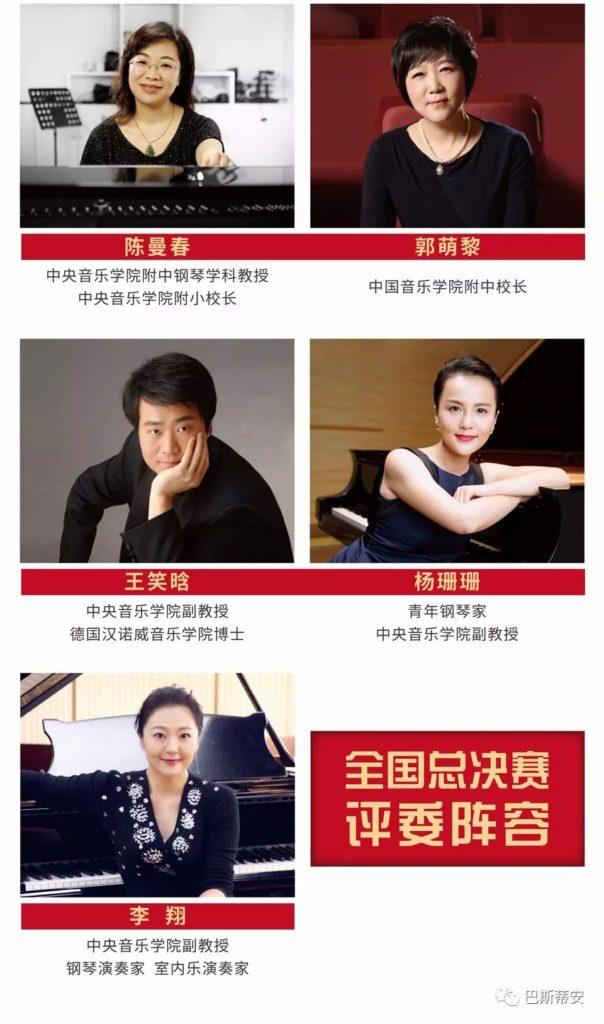 2018第五届巴斯蒂安国际钢琴大赛暨漫赫国际音乐节评委